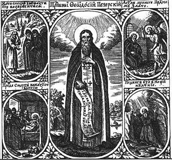Преподобний Феодосій Печерський (1008-1074) - один із засновників Києво-Печерської лаври, учень Антонія Печерського