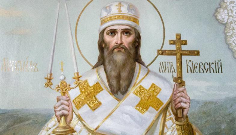 Святитель Михайло Київський (X ст.). Перший митрополит Київський і всієї Русі
