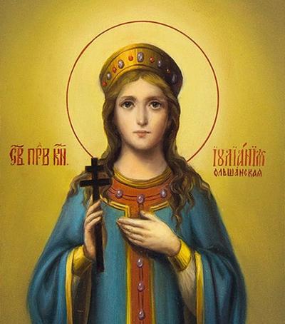 Иулиания Ольшанская (1534-1550 либо 1550—1566) — княжна, православная святая